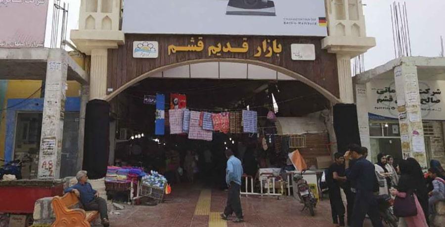 تصویری از بازار قدیم قشم