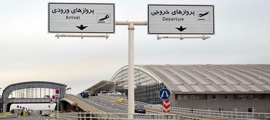 درباره فرودگاه امام خمینی