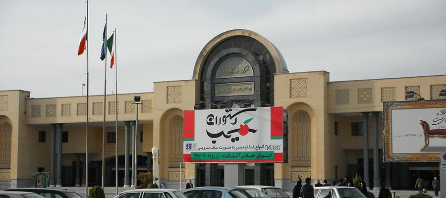 مشخصات فرودگاه بین المللی اصفهان
