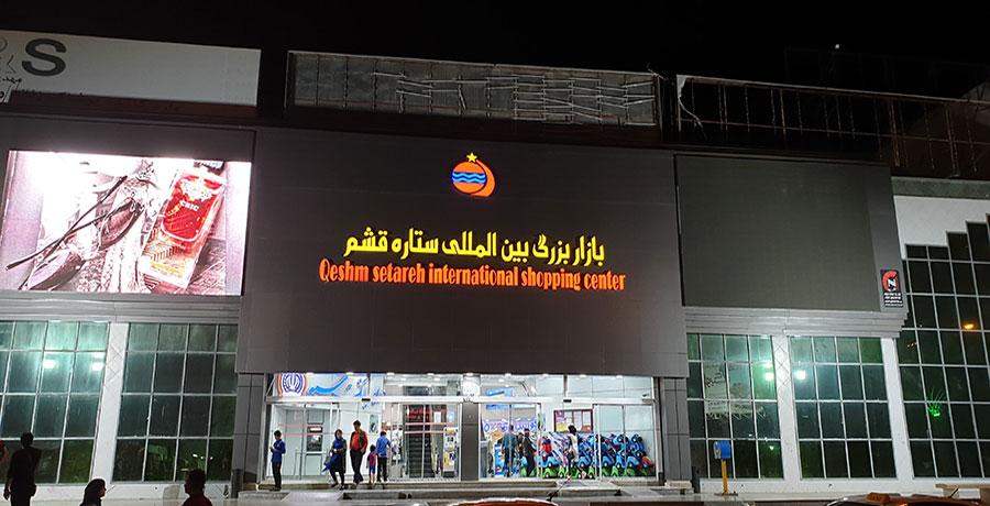 بازار ستاره قشم، استان هرمزگان