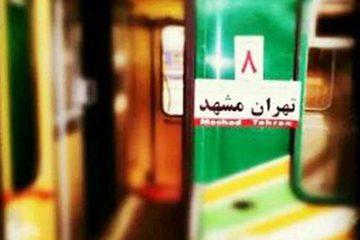 بهترین قطار تهران مشهد