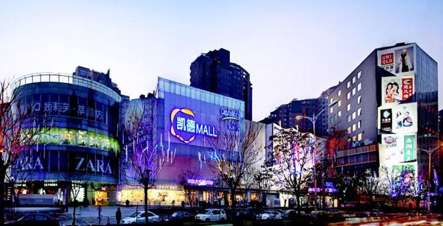 مرکز خرید کیپتال لند، بزرگترین فروشگاه غرب پکن