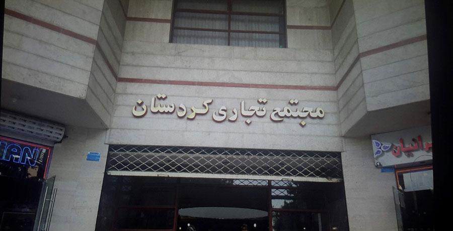 معرفی مرکز تجاری کردستان