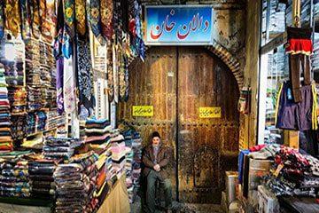 بهترین مراکز خرید کردستان و بانه