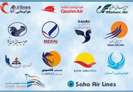 بهترین شرکت هواپیمایی ایران