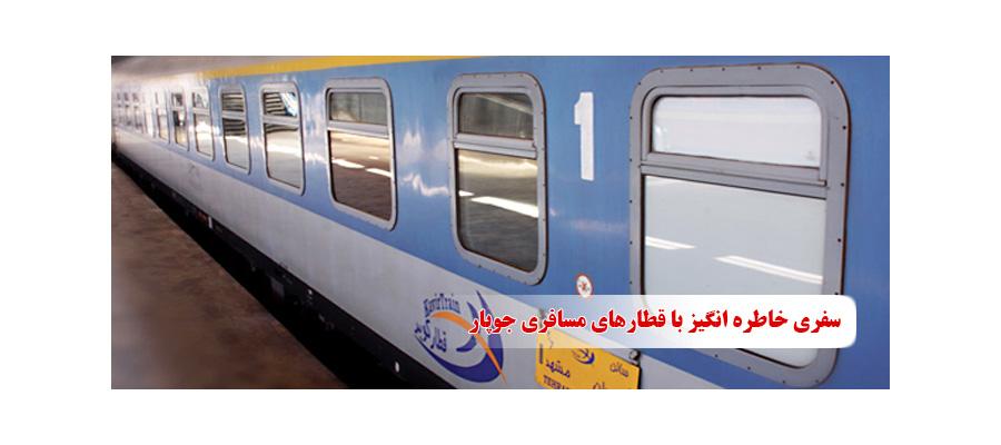 قطار مسافربری کویر