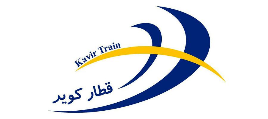 شرکت جوپار و قطار کویر