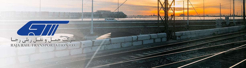 شرکت قطارهای مسافربری رجا سپهر لوکس