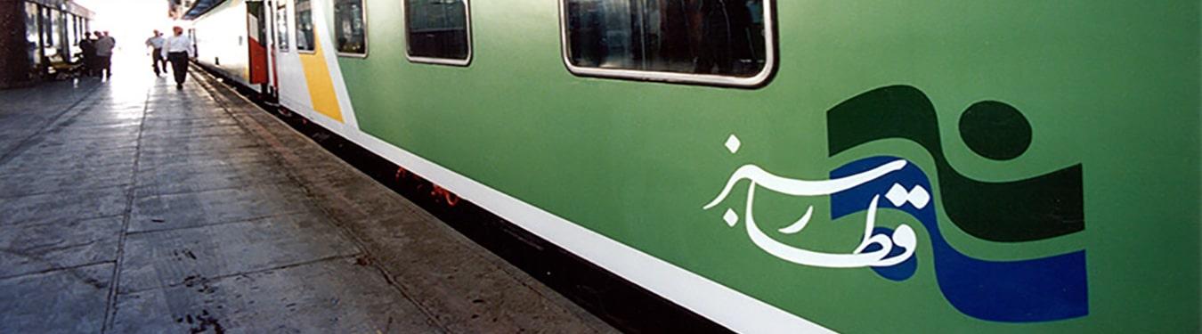 عکس قطار سبز رجا