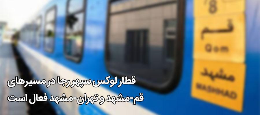 قطار قم مشهد سپهر
