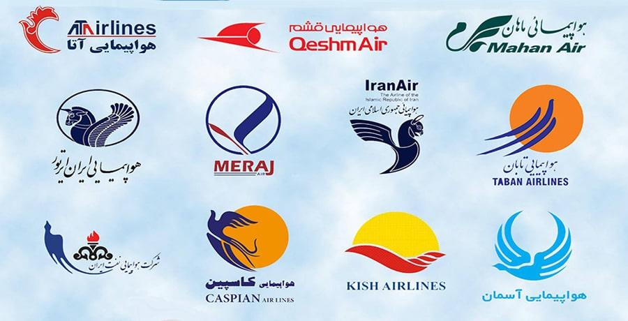 بهترین شرکت های هواپیمایی ایران