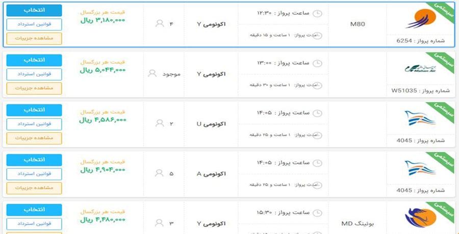 ارزانترین بلیط هواپیما تهران مشهد