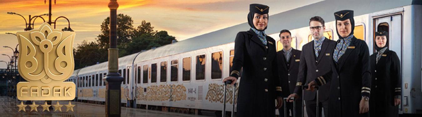 قطار فدک با هتل چگونه است؟