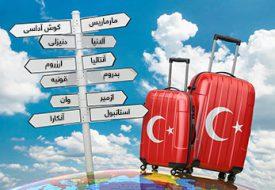 فاصله شهرهای ترکیه از یکدیگر