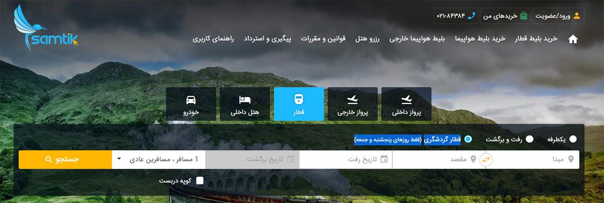 خرید بلیط قطار گردشگری سوادکوه