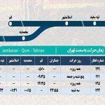 ساعت حرکت قطار حومه ای تهران جمکران