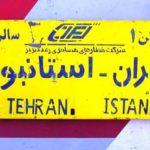 قیمت بلیط قطار تهران استانبول 97