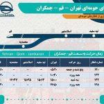 برنامه هفتگی قطار حومه ای تهران