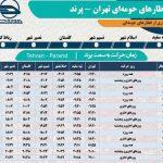 ساعت هفتگی قطار حومه پرند تهران