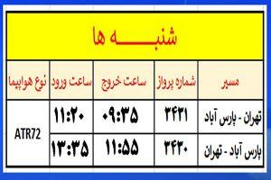 پروازهای فرودگاه پارس آباد مغان