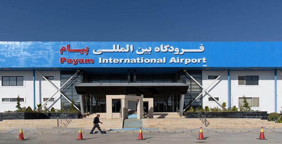 فرودگاه پیام کرج