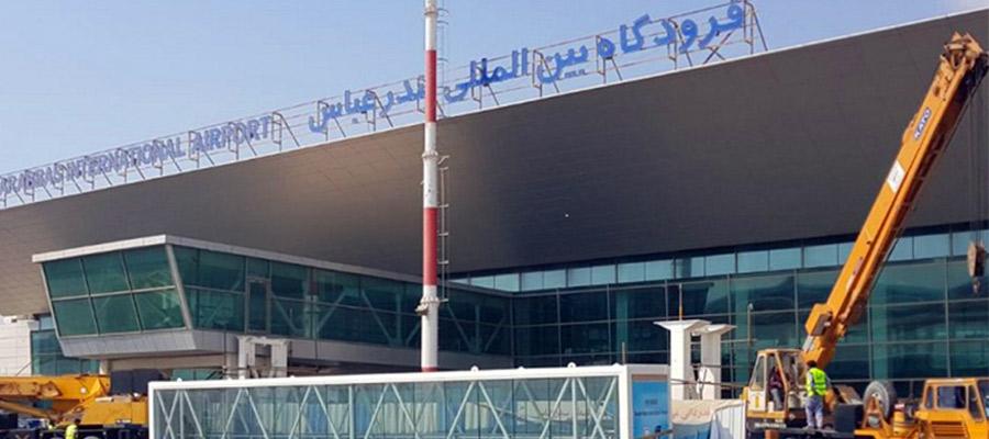 طرح توسعه فرودگاه بندرعباس