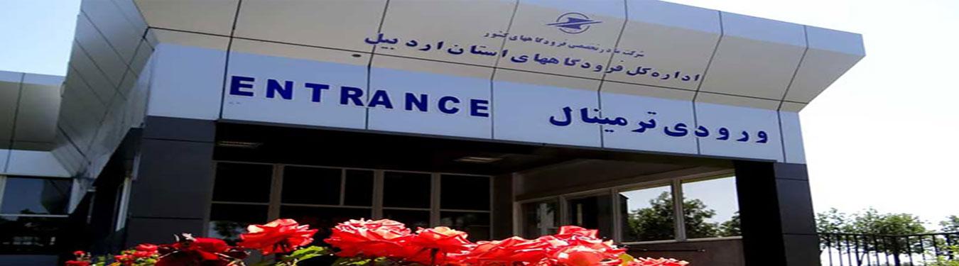فرودگاه اردبیل، اطلاعات فرودگاه بین المللی اردبیل