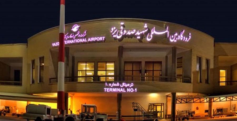 فرودگاه یزد پروازهای ورودی