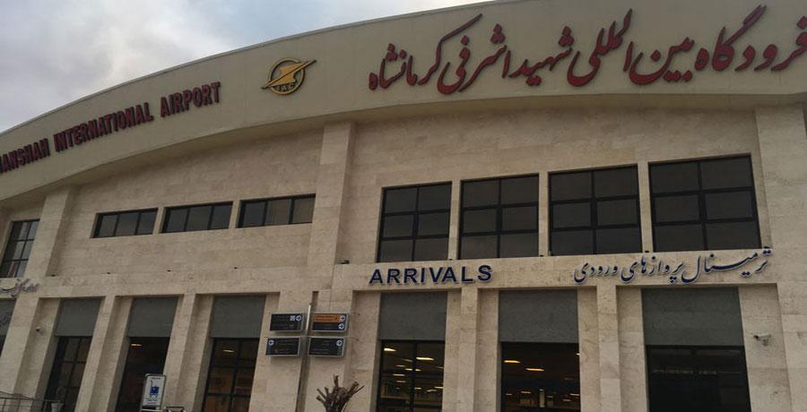 پروازهای جدید فرودگاه کرمانشاه