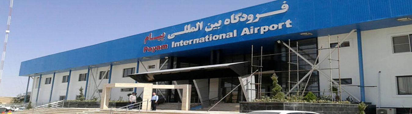 فرودگاه بین المللی و منطقه ویژه اقتصادی پیام