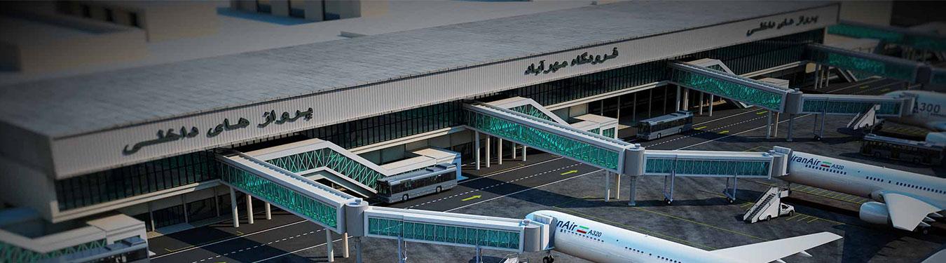 فرودگاه مهرآباد و ترمینال های ان