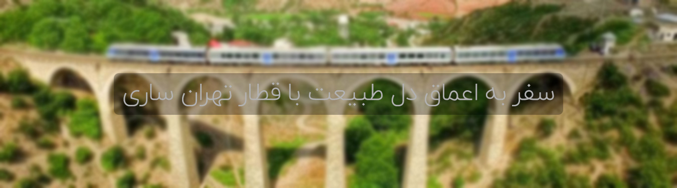 مسیر قطار تهران ساری