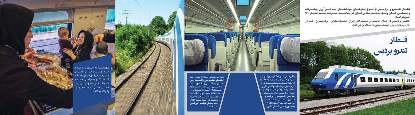 بلیط قطار سریع السیر تهران مشهد