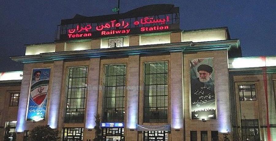 ایستگاه راه آهن تهران