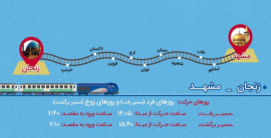 ایستگاه های بین شهری قطار مشهد