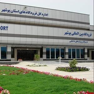 فرودگاه بین المللی بوشهر