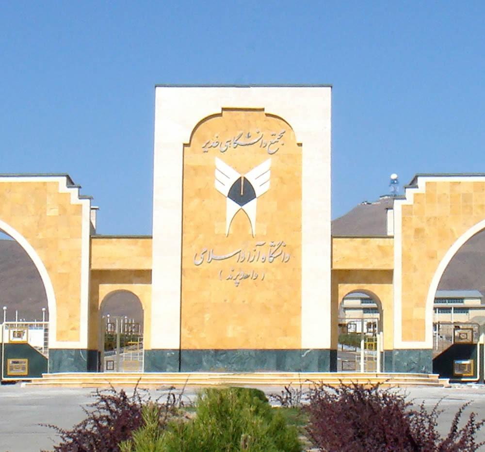دانشگاه ازاد اسلامی واحد پرند