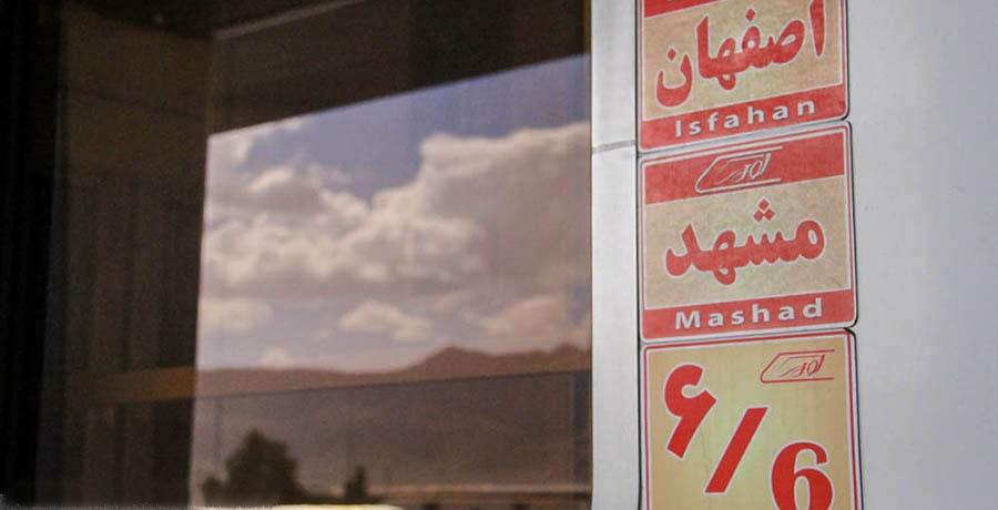 مسیر قطار اصفهان مشهد