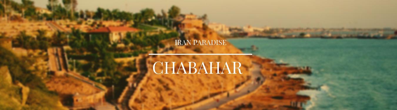 بهشت ایران در چابهار