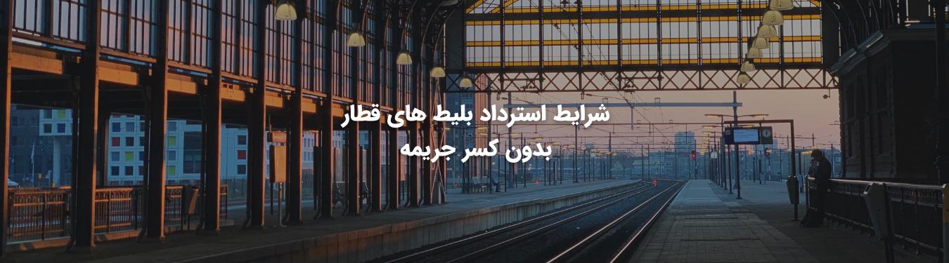 استرداد بدون جریمه بلیط قطار